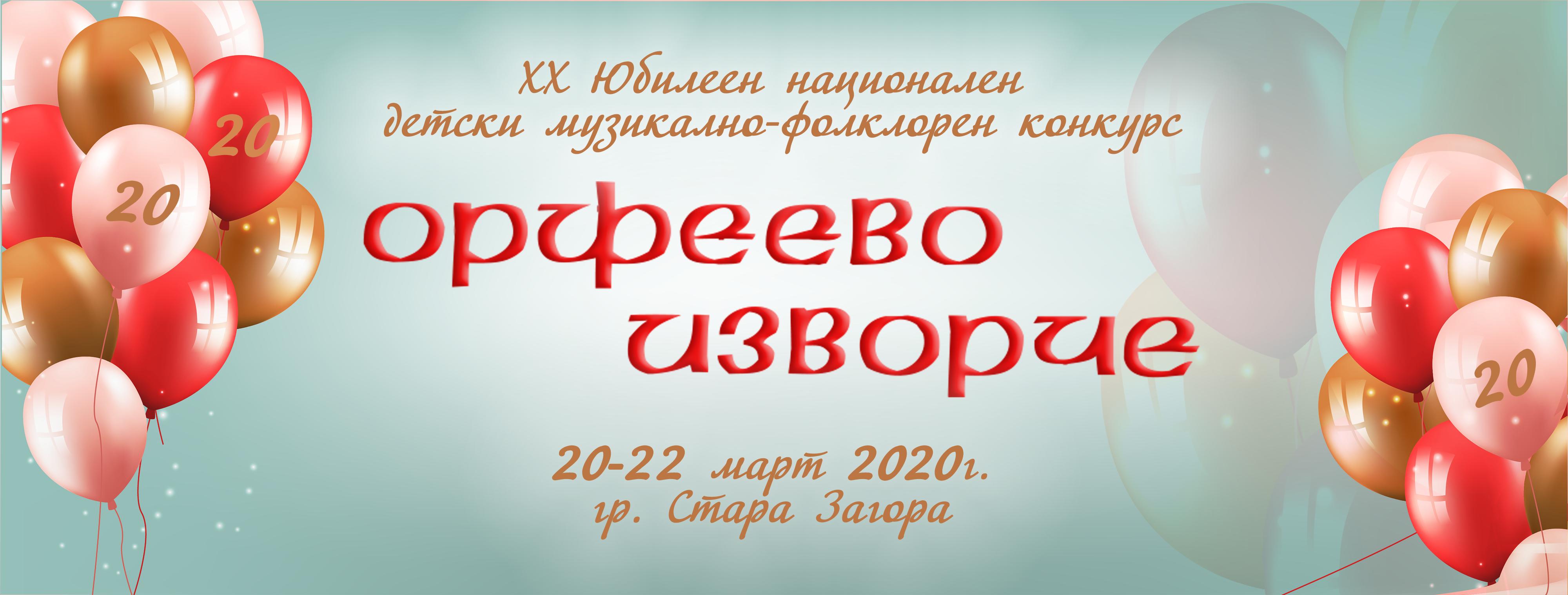 20 години орфеево изворче